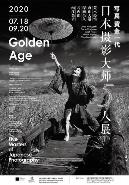 【展讯】荒木经惟等5位日本摄影大师作品18日亮相北京三影堂