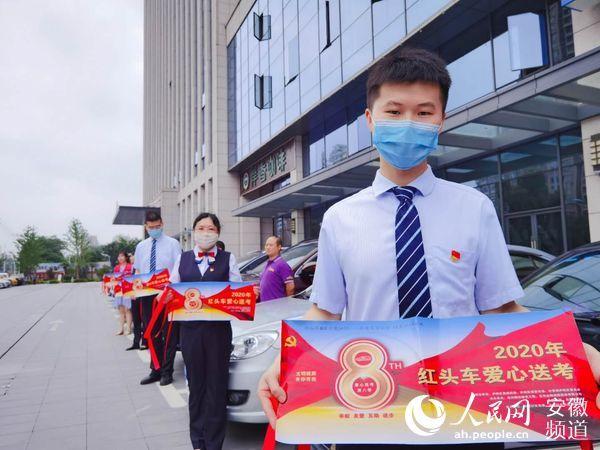 合肥庐阳区:红头车党员志愿者服务队爱心送考第八季正式启动