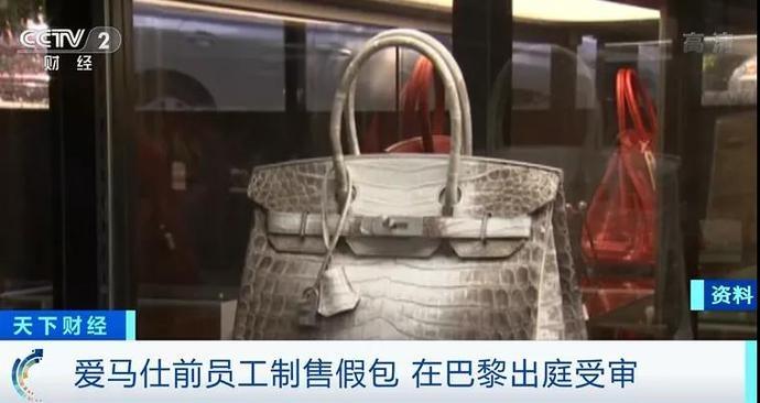奢侈品行业一桩丑闻曝光!爱马仕前员工制售假包 每个最高能卖25万元!