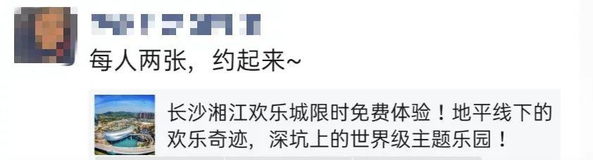 请注意!这些赠送湘江欢乐城门票的信息是假的