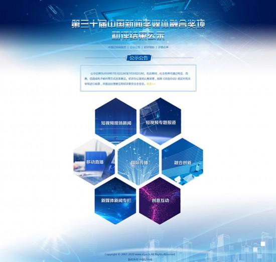 第三十届中国新闻奖媒体融合奖项和新媒体新闻专栏(含国际传播奖项)初评结果公示