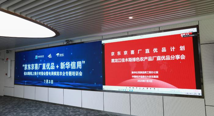 """""""京东京喜厂直优品+新华信用""""佳木斯站云端启动"""