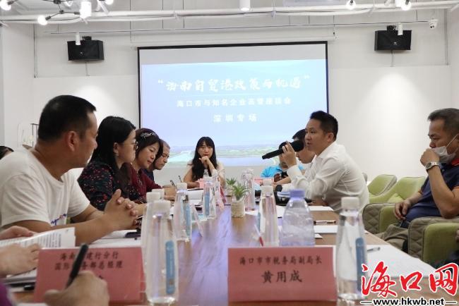 海口投促局赴深圳开展跨境电商企业座谈交流活动