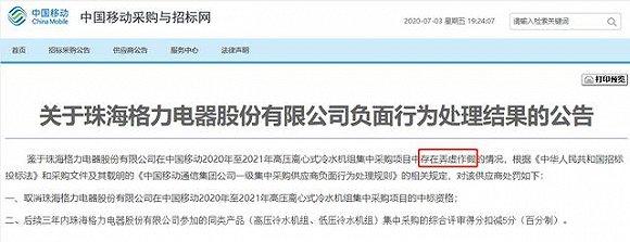"""""""打假斗士""""董明珠遭遇尴尬:格力电器因弄虚作假被取消中标资格"""