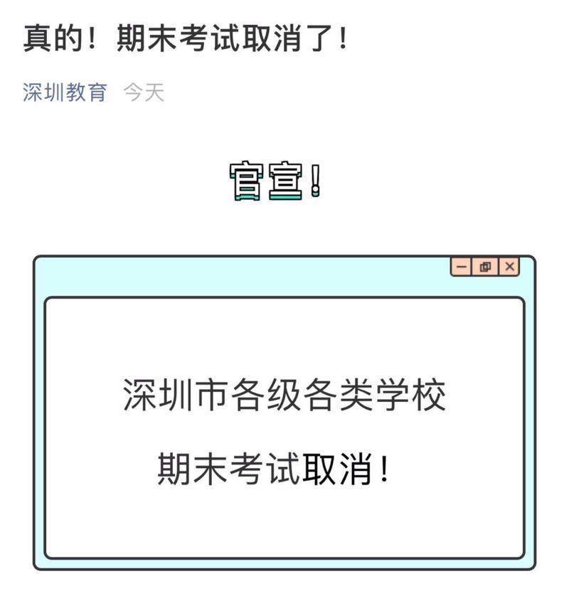 广东这个地方宣布:取消期末考试!