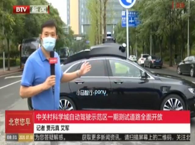 """北京海淀自动驾驶测试路迎来""""首跑"""",首条智能网联交通走廊即将开建"""
