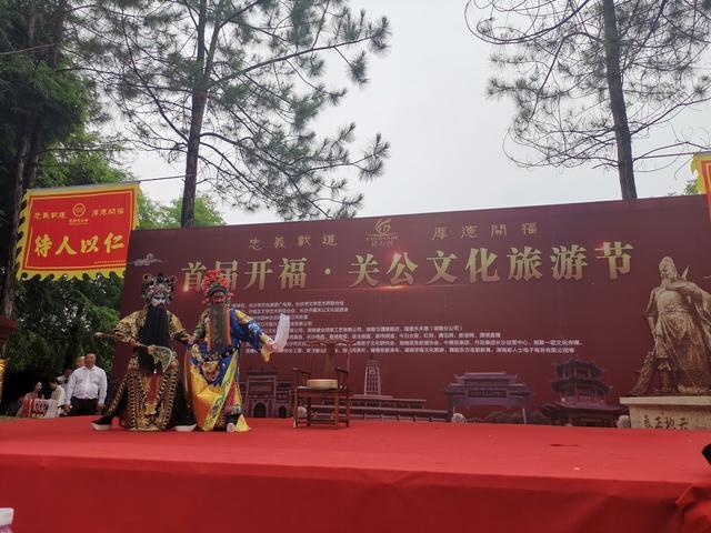 关公文化旅游节开幕
