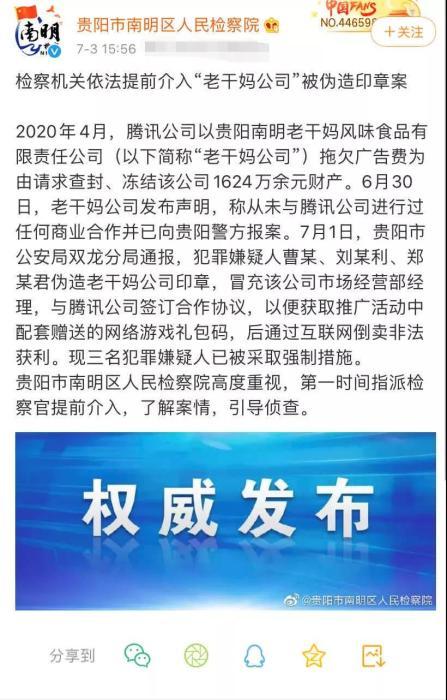 腾讯起诉老干妈事件追踪:检察机