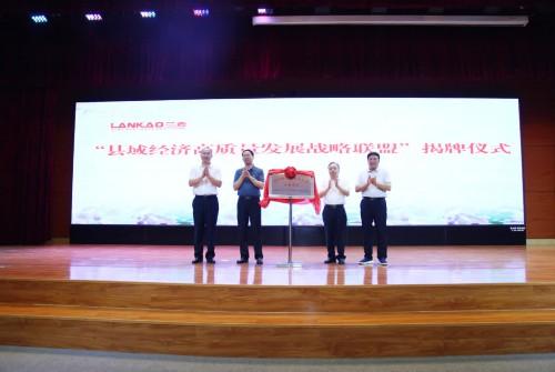 集智纳言聚力推动县域经济高质量发展 ——第十一届中原智库论坛(春季)在河南兰考举行