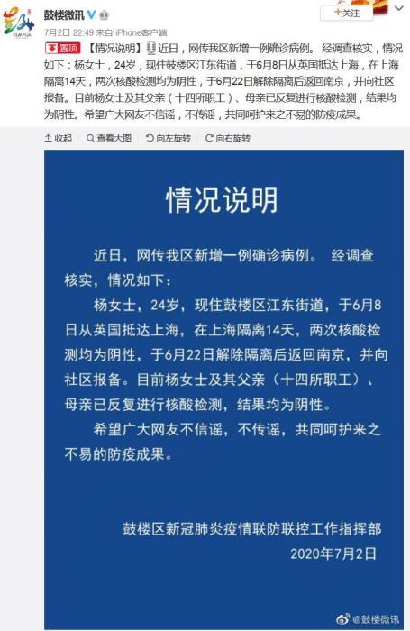 江苏南京鼓楼区新增一例确诊病例?官方深夜辟谣图片
