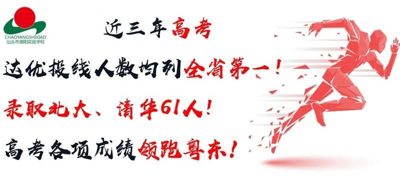官宣 | 汕头市潮阳实验学校高中部2020年秋季招生简章