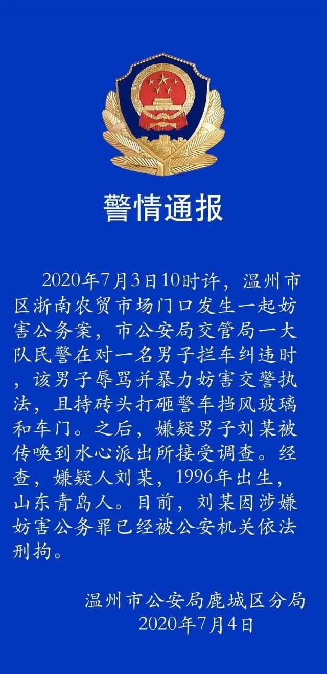 持砖头打砸警车!温州一男子辱骂并暴力妨害交警执法被刑拘