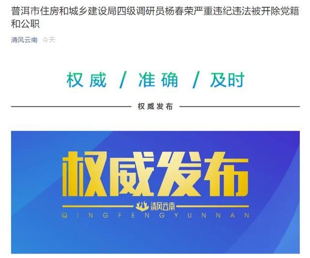 普洱市住房和城乡建设局原副局长杨春荣被双开