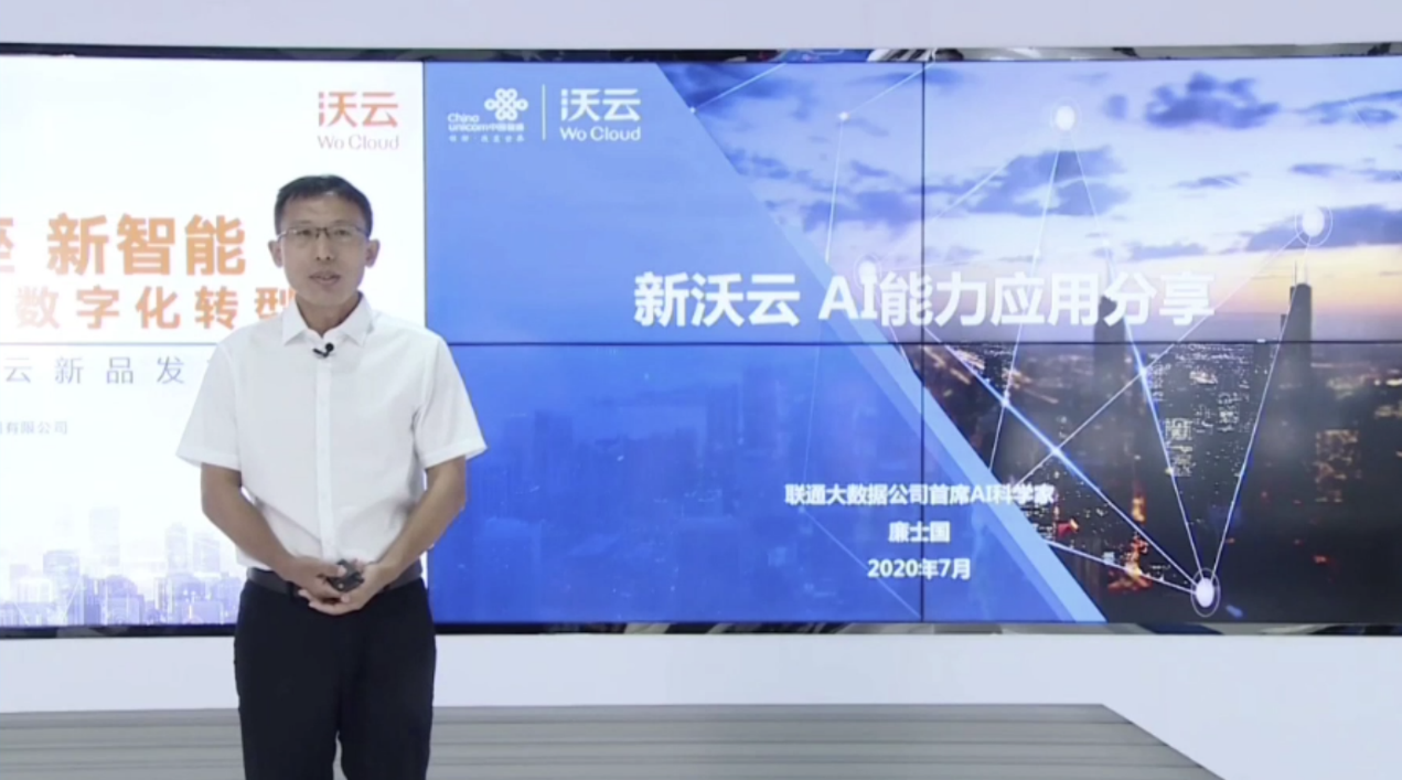 """打造具备""""职业技能""""行业AI  中国联通加速政企客户数字化转型"""