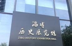 淄博市25家单位被命名为爱国主义、国防教育基地,名单戳这里