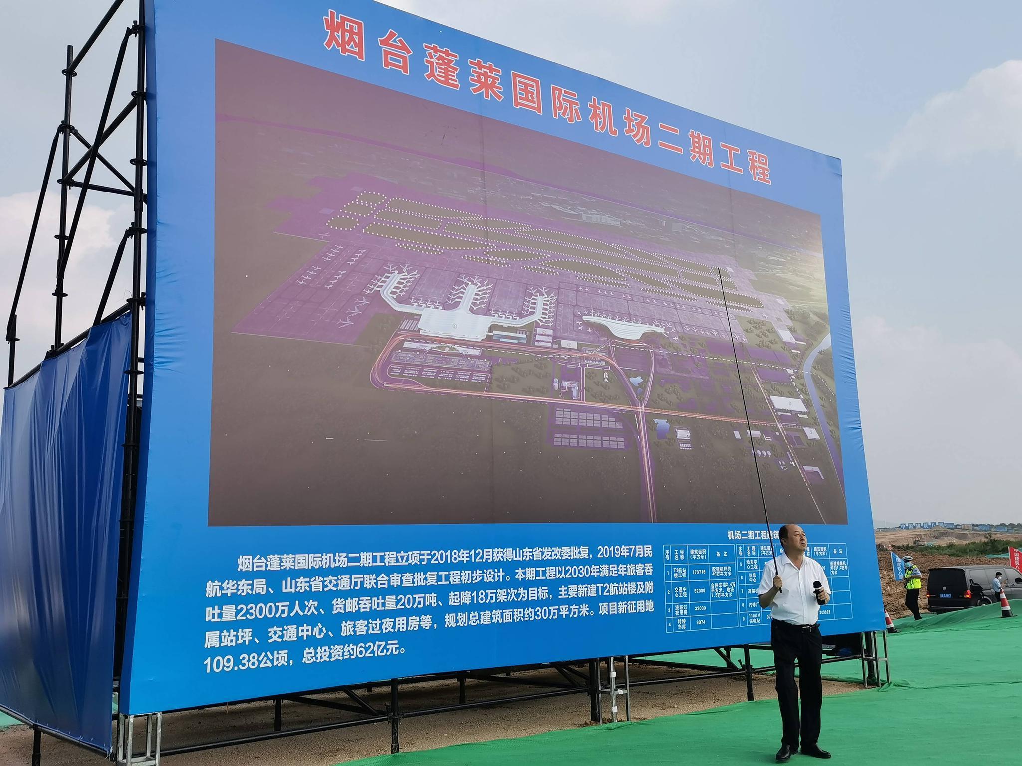高质量发展看烟台 | 烟台国际机场集团:蓬莱国际机场二期工程计划2022年底前投入使用