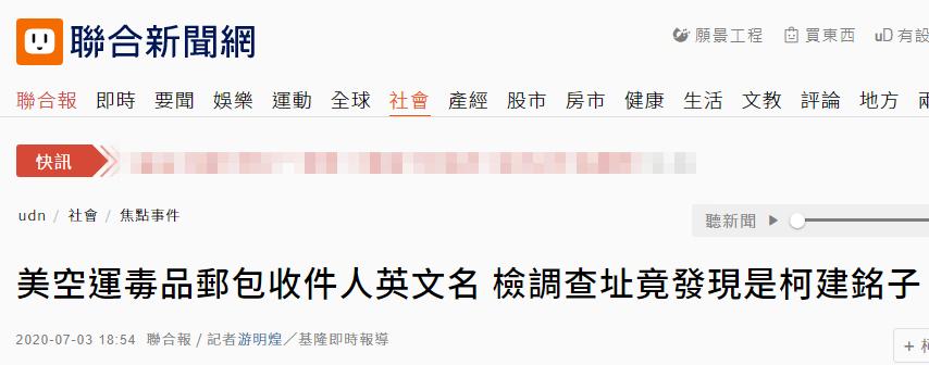 美国寄到台湾一包裹内发现毒品,台媒曝收件人为民进党立法机构党团总召柯建铭次子