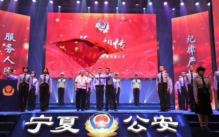警徽因你而闪耀 宁夏公安民警荣誉仪式举行