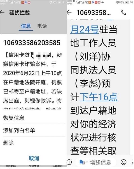 """哈尔滨市公安局提示:冒充""""公检法""""诈骗又有新招!请小心!"""