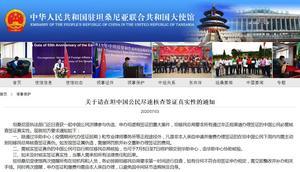 驻坦桑尼亚使馆:请在坦中国公民尽速核查签证真实性