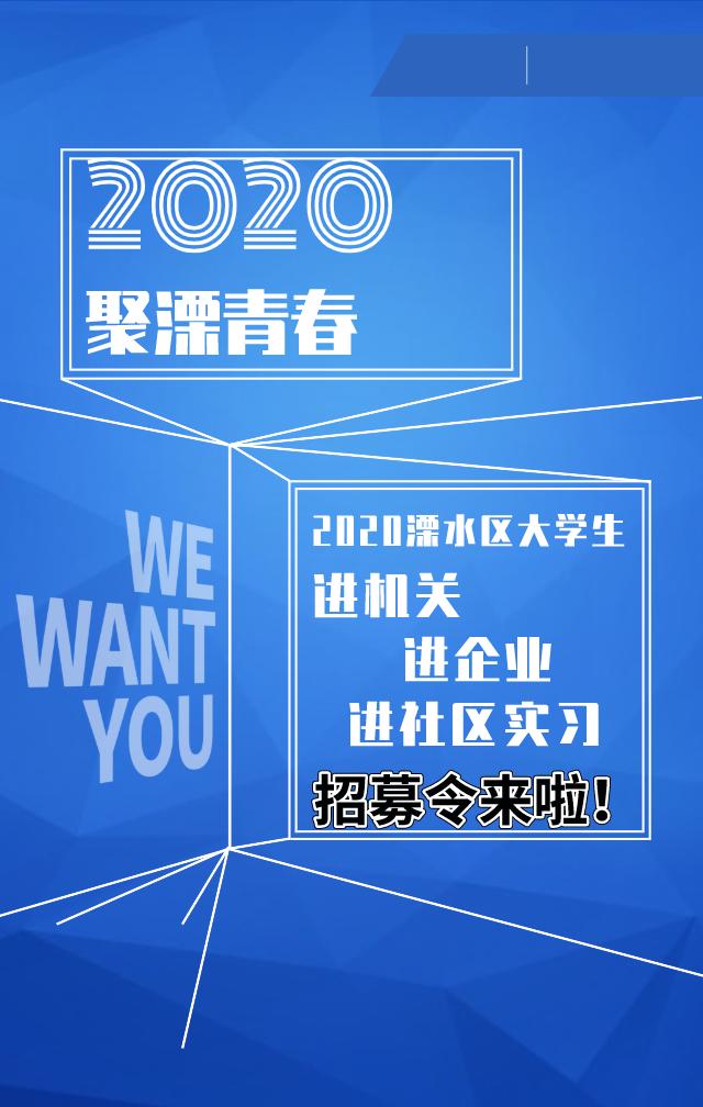 """2020年溧水大学生""""三进""""实习招募来啦!快来看哪个岗位适合你!"""