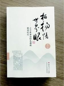 基础教育世界语特色课程教改之花——《柏杨情世界眼》正式出版