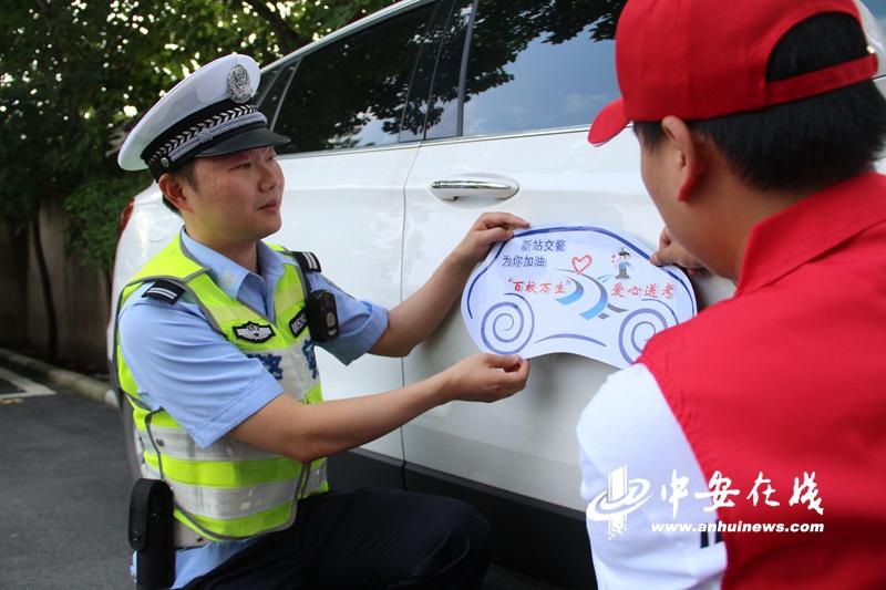 """合肥交警启动""""百校万生""""志愿服务团队开展爱心送考"""
