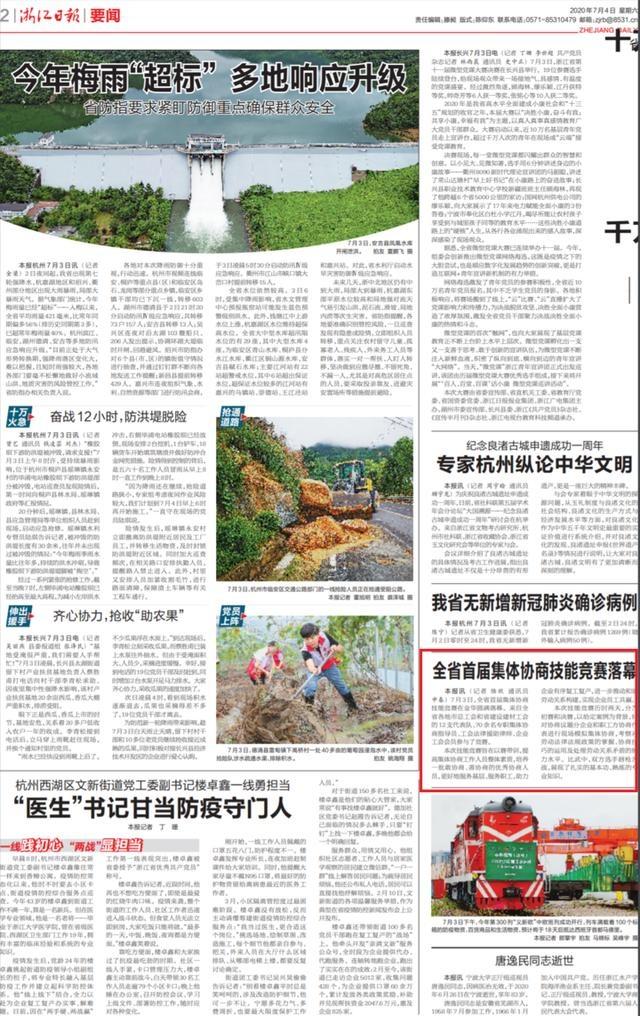 浙江日报丨全省首届集体协商技能竞赛落幕