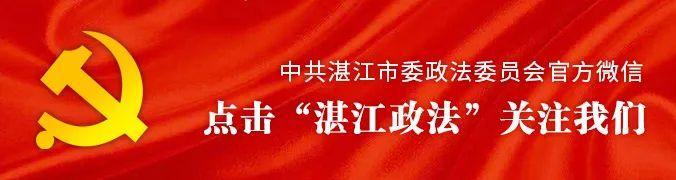 霞山分局联合行动 成功捣毁一诈骗窝点 抓获涉嫌诈骗犯罪嫌疑人45名