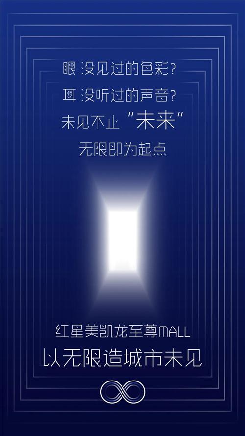 陕西首家红星美凯龙至尊MALL落户西安招商发布会荣耀来袭
