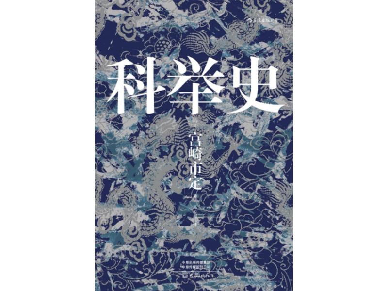 作为古代中国选拔人才制度的科举,都有哪些程序?图片