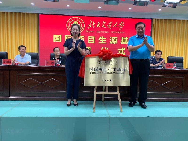 北京交通大学国际项目生源基地在滕州揭牌