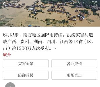 ▲媒体南边暴雨相干专题报道截图