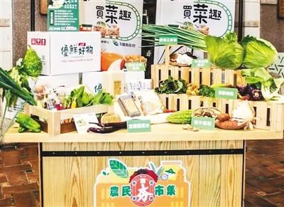 """台湾:农产品打""""有机牌""""(说台湾)"""