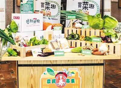 """台湾:农产品打出""""有机牌"""""""