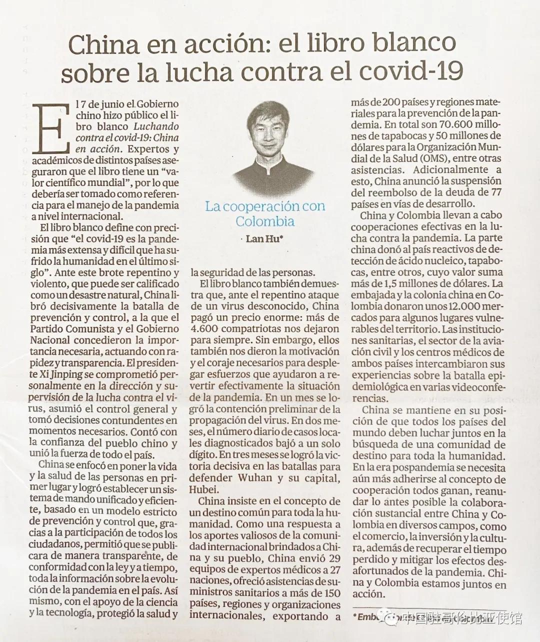 """蓝虎大使就中国发布抗""""疫""""白皮书在哥伦比亚《时代报》发表署名文章"""