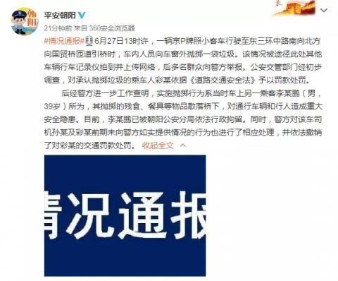 警探号|北京国贸附近 男子向车外扔垃圾被拘留