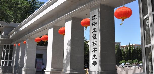 网友建议辽宁工程技术大学简化为辽宁工程大学 校方回应