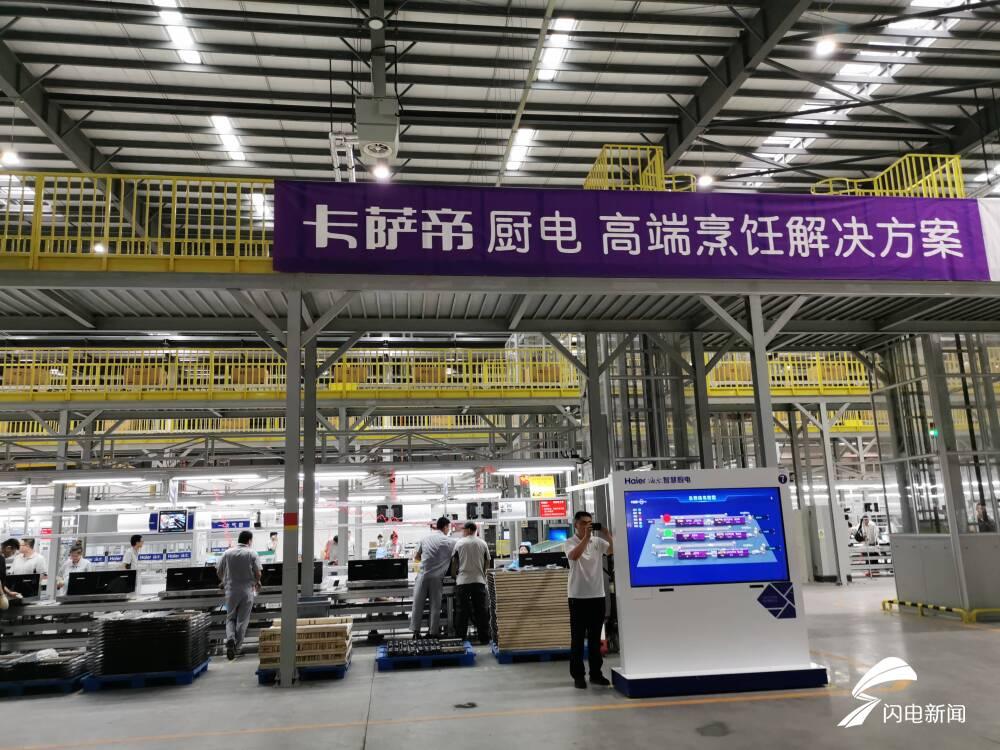 高质量发展看烟台 | 莱阳:海尔国内最大厨电生产基地7月安装完毕 恒大童世界体量相当于1.5个上海迪士尼