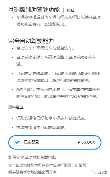 △十足主动驾驶能力 ¥56000