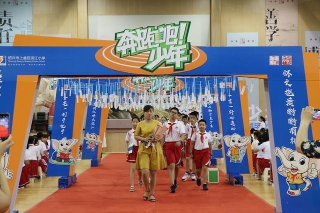 滨江小学上演仪式感满满的毕业典礼
