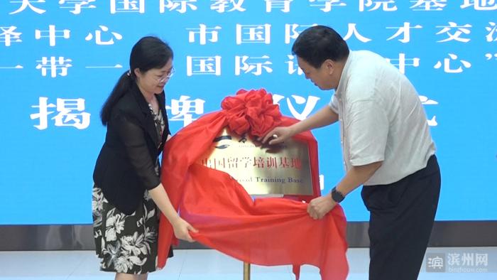 与留学培训和国际交流有关!滨州高新区两机构揭牌成立