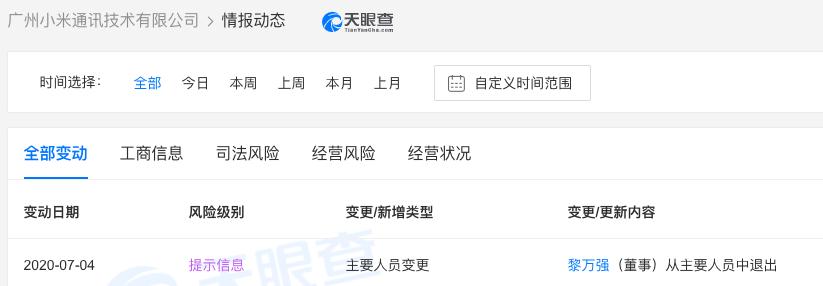 黎万强卸任广州小米通讯技术有限公司董事