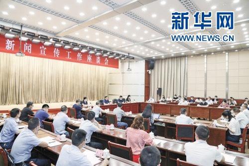 讲好广安故事,传播好广安声音:广安市召开新闻宣传工作座谈会
