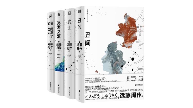 远藤周作如何通过小说来反思东西方文化的碰撞?图片