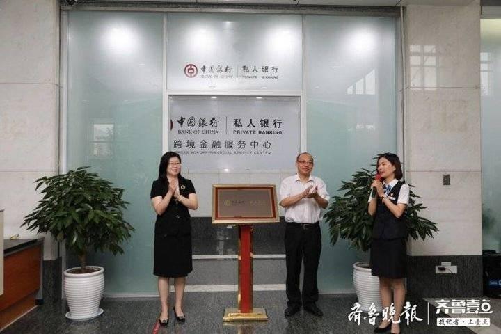 """中国银行淄博分行私人银行中心成立,为客户提供""""一揽子""""服务"""