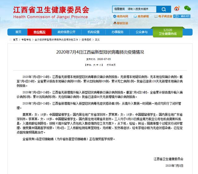 江西省新增境外输入无症状感染者3例:三人均为中国籍留俄学生