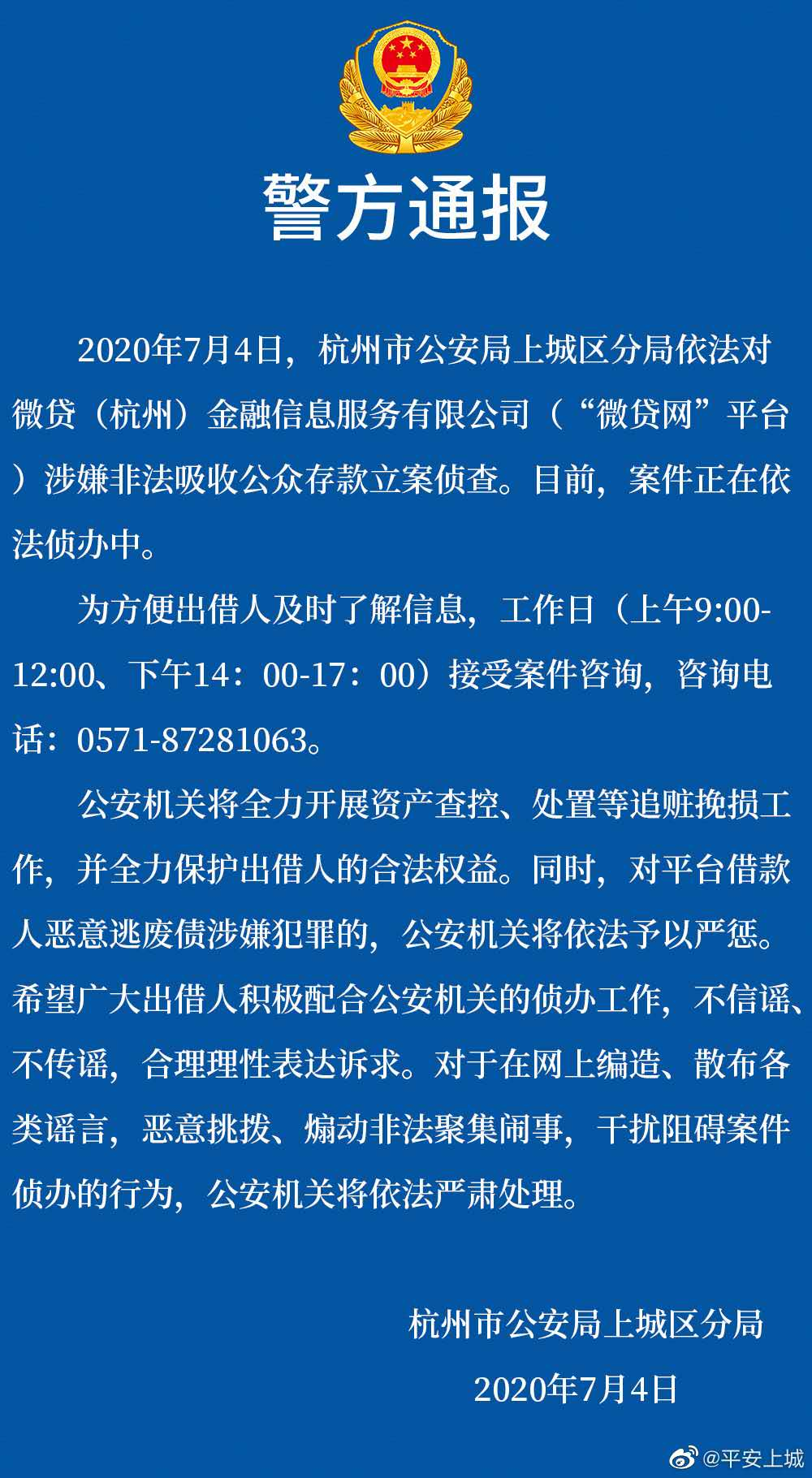 微贷网涉嫌非吸被杭州警方立案,一个月前曾宣布退出网贷业务