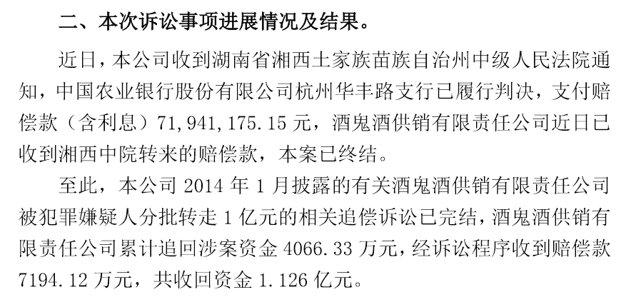 【杏悦】6年诉讼终落地酒鬼酒获得超七千杏悦万元赔偿图片