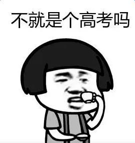 @韶关家长师生,最高气温36°C!高考天气是这样的……